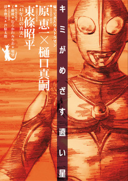 Ultraman_cover_3