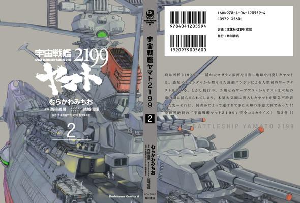 Yamato2199_2cover_1204