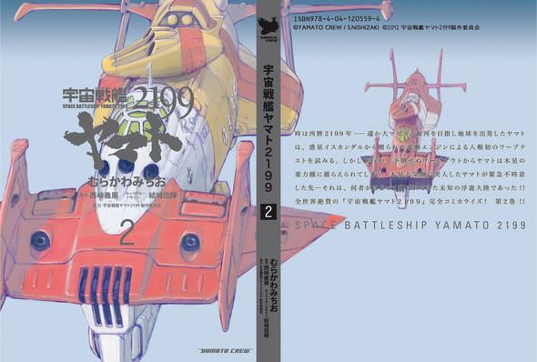 Yamato2b