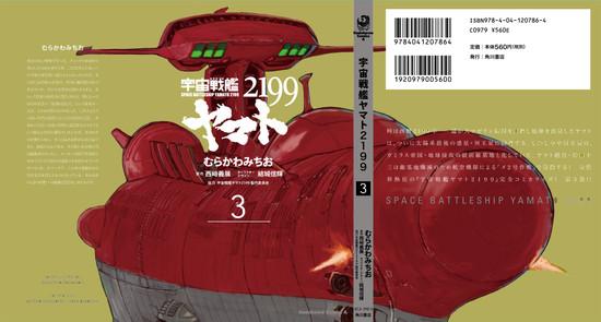 Yamato2199_3cover2