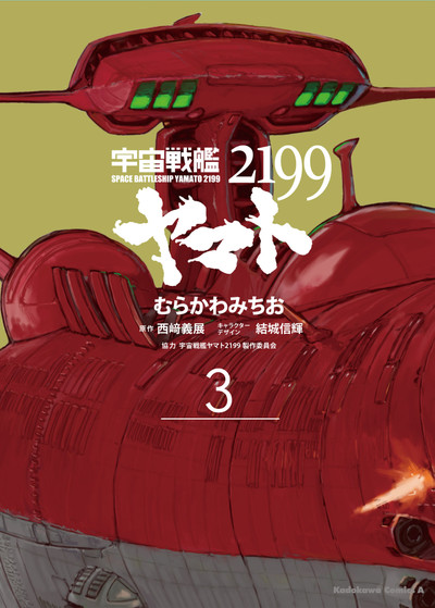 Yamato2199_3cover3