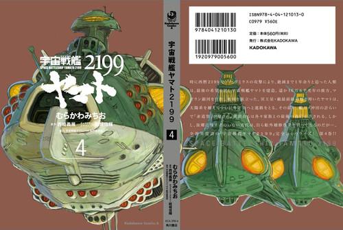 Yamato2199_4cover